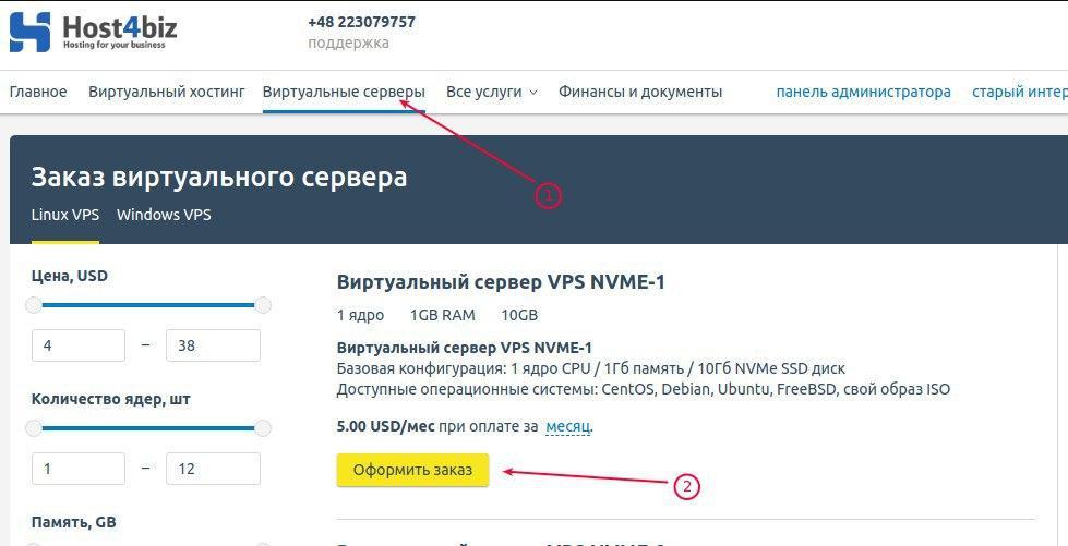Как заказать VPS с VPN