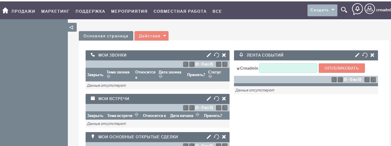 suite crm меню и функционал программы