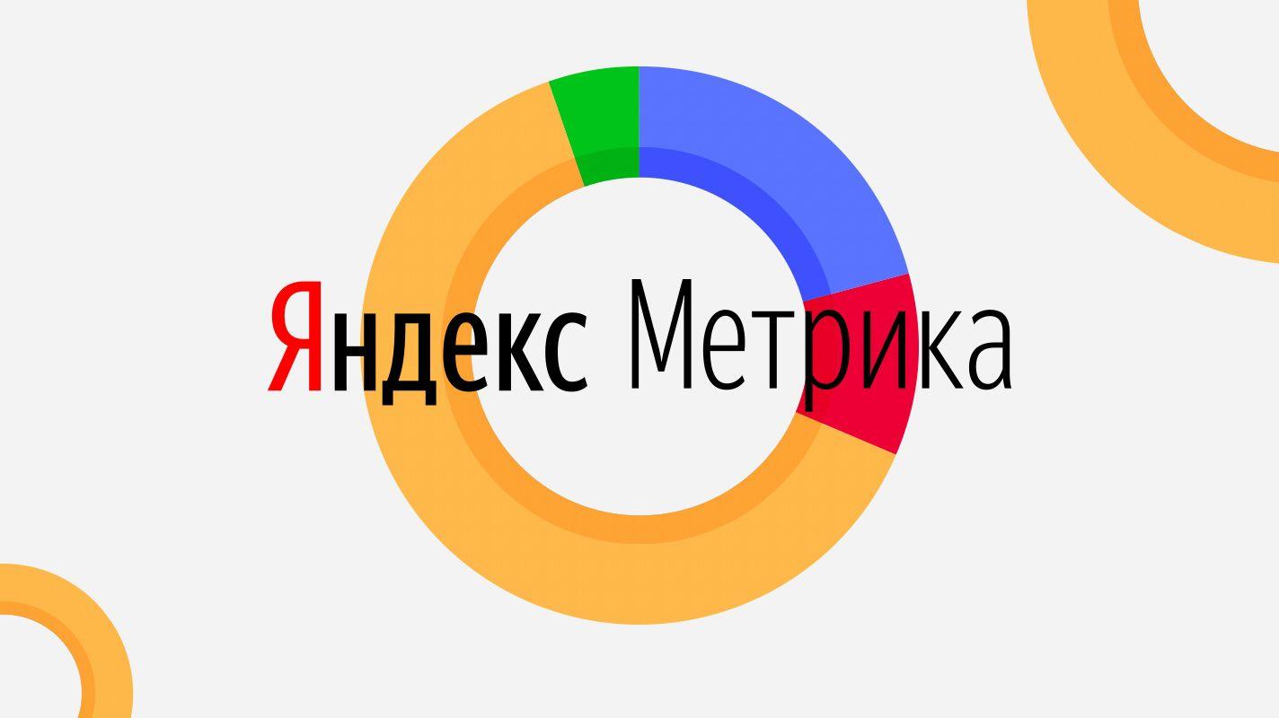 Картинка веб-сервис аналитики Яндекс метрика