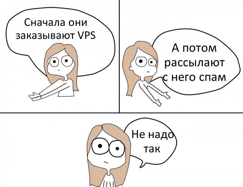 Не рассылайте спам с серверов VPS