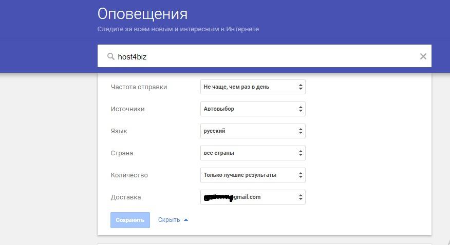 оповещения Google Allerts в кампаниях SERM