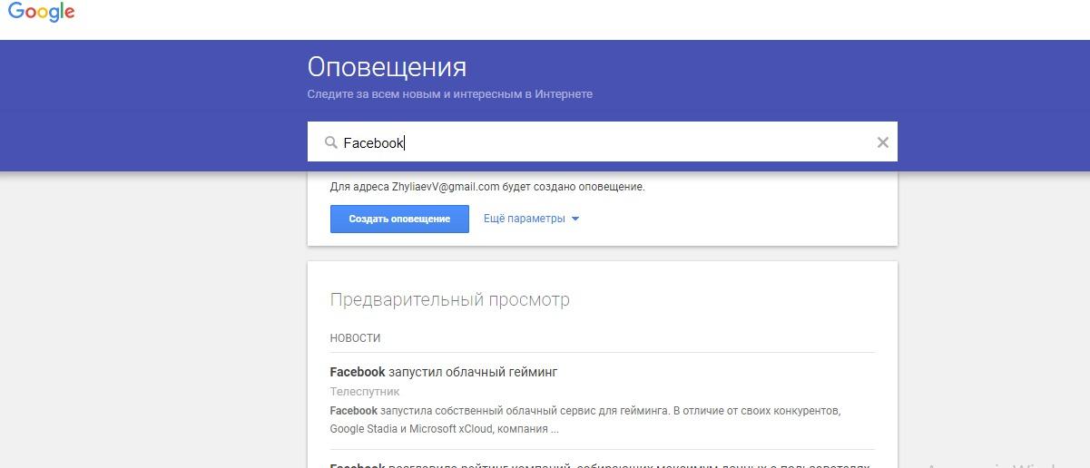 Google Allerts использование для SERM