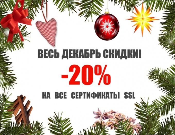 Скидка -20% на все SSL сертификаты до конца года! Забирайте промокод!