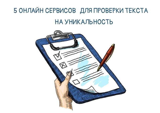 5 онлайн сервисов для проверки текста на уникальность