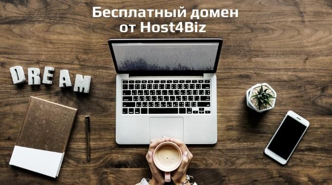 Бесплатный домен для сайта от Host4Biz