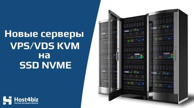 Новые серверы VPS на дисках NVMe SSD