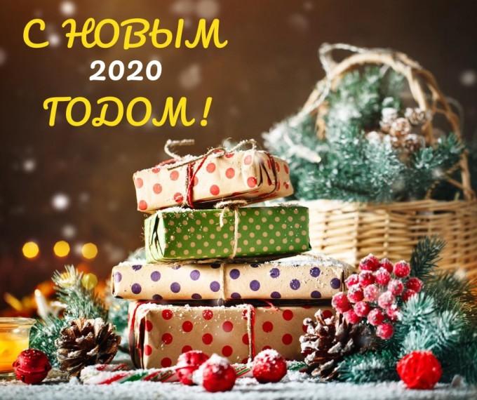 Поздравляем с Новым 2020 годом! Спасибо, что вы с нами!