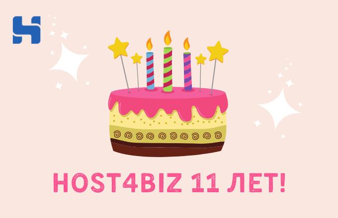 Host4Biz 11 лет!
